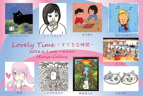 Lovely Time 〜すてきな時間〜展はがき